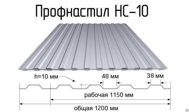 Профнастил оцинкованный стеновой С-10 толщина 0.4 мм