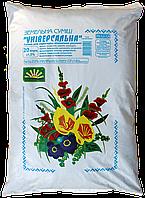 Суміш грунтів універсальна 20л