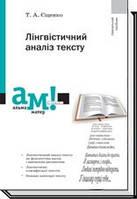 Лінгвістичний аналіз тексту  Єщенко Т. А.