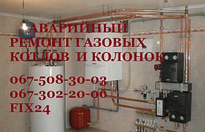 Ремонт газовых котлов и колонок, ТО, сервисное обслуживание