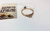 Золотое кольцо. Размер 18. Вес 1,48 грамм. Комиссионное, б/у.