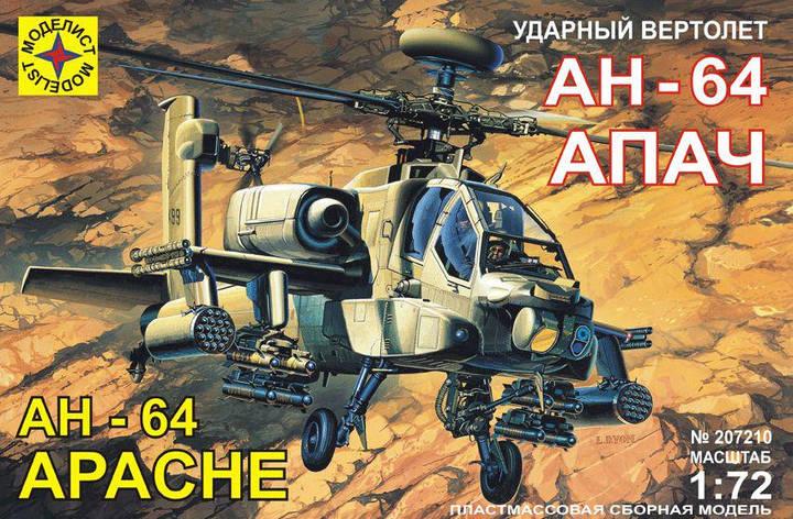"АН-64А ""Апач"". 1/72 MODELIST 207210, фото 2"