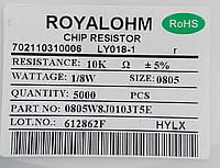 SMD резистор 10 кОм (0805) 0,125 Вт 1/8W 5%