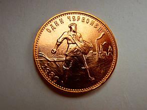 Золотая монета СССР Один Червонец 1980 г.