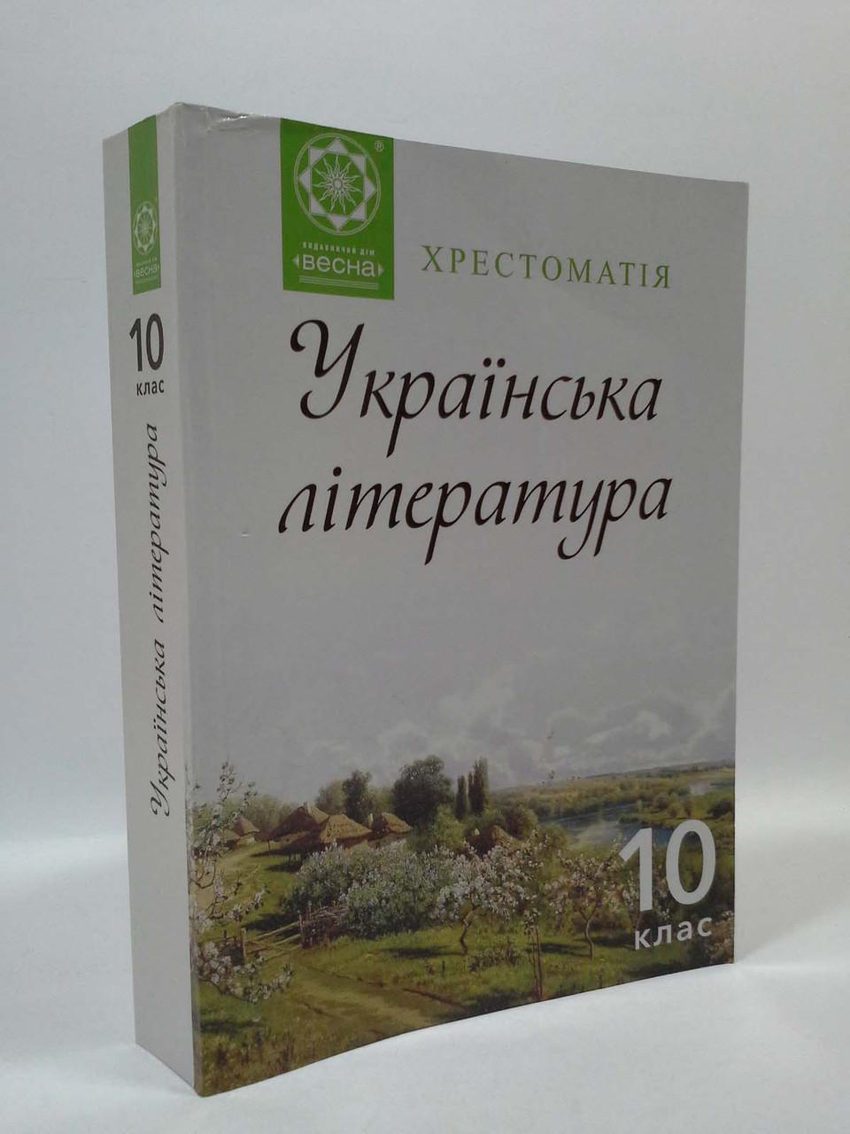 10 клас Українська література ХРЕСТОМАТІЯ Весна 10 клас