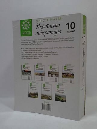 10 клас Українська література ХРЕСТОМАТІЯ Весна 10 клас, фото 2