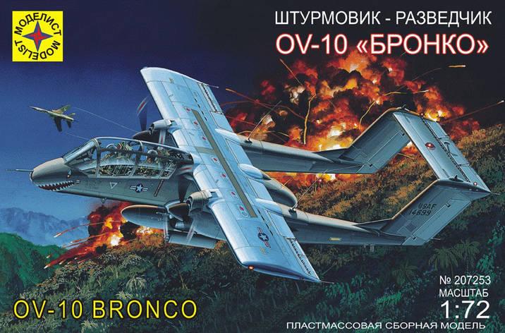 "Штурмовик-разведчик OV-10 ""Бронко"". 1/72 MODELIST 207253, фото 2"