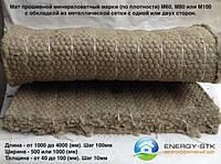 Мат прошивной М -60, плотность 60 кг/м3, толщина 100мм, с металл. сеткой Манье