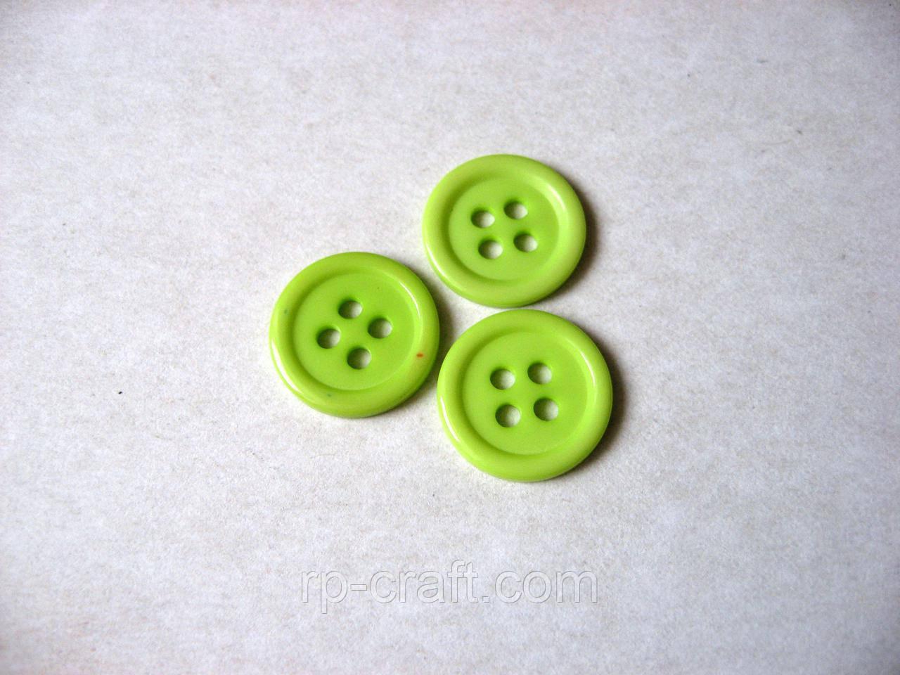 Ґудзик пластикова кругла, салатова. 15 мм