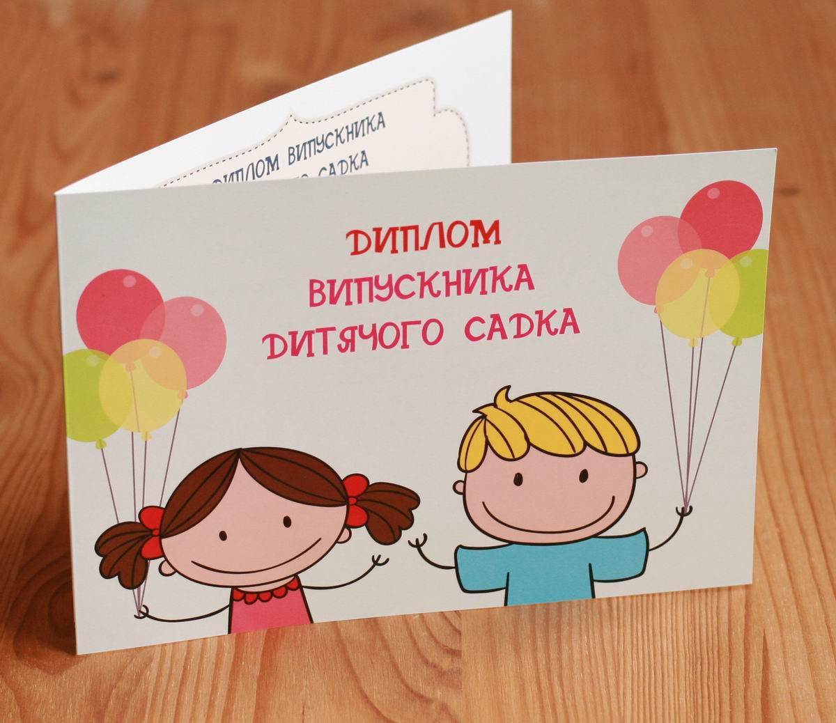 Диплом-открытка выпускника детского сада, Дети с шариками