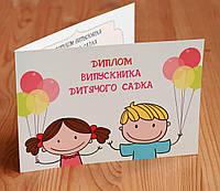 Диплом-открытка выпускника детского сада, Дети с шариками, фото 1