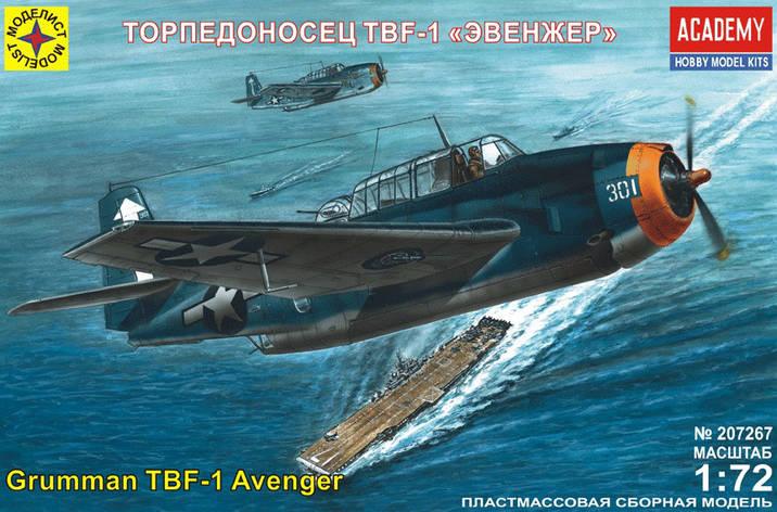 "Торпедоносец TBF-1 ""Эвенжер"". 1/72 MODELIST 207267, фото 2"