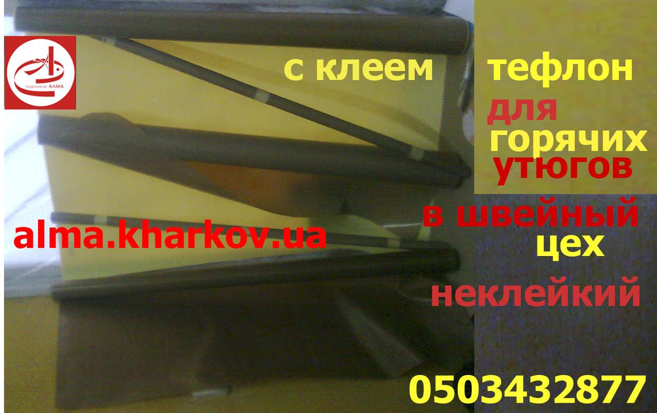 Фторопласт без клея, с  клеем, тефлон, рулонный, шир.1м; клейкие ленты Nitto