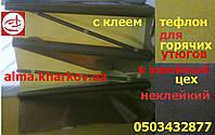 Фторопласт без клея, с  клеем, тефлон, рулонный, шир.1м; клейкие ленты Nitto, фото 1