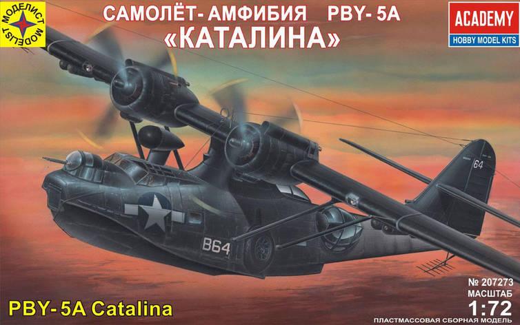 "PBY-5A самолет-амфибия ""КАТАЛИНА"" 1/72 MODELIST 207273, фото 2"