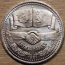 Монета СССР 1 рубль 1981 г. Дружба навеки