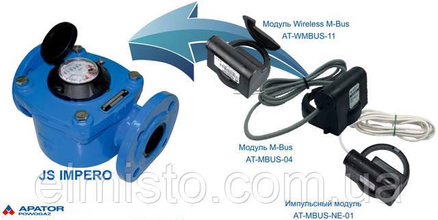 Промышленные счетчики на холодную воду Apator Powogaz JS-50 ХВ Impero Dn50 Qn25 фланцевые класс С+ (R315) одноструйныекрыльчатыепроизводства ЕС