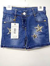 Шорти джинс для дівчинки Sercino 261