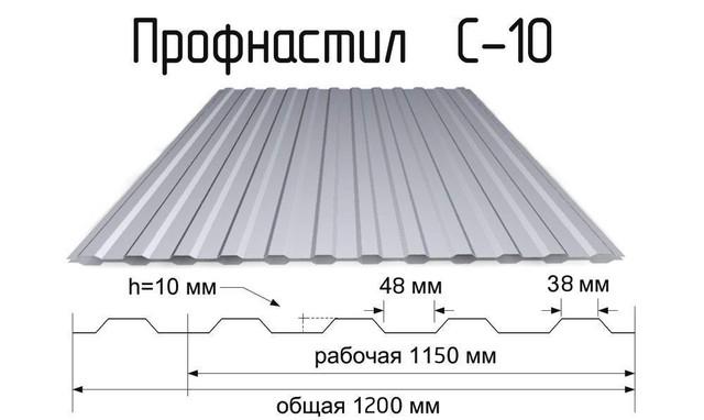 Оцинкованный профнастил С-10 0.45 мм не крашенный