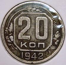 Монета СССР 20 копеек 1942 Г