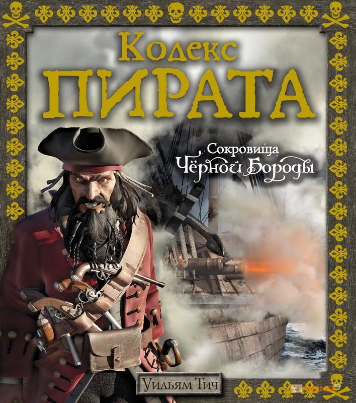 """Уильям Тич """"Кодекс Пирата. Сокровища Черной Бороды"""""""
