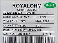 SMD резистор 1206 2,2 кОм
