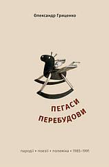 Гриценко Олександр. Пегаси перебудови: Пародії, поезії, полеміка 1985–1991 років