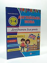 Довідник з англійської мови для учнів початкових класів Давиденко ПіП