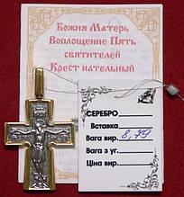Крест нательный Божия Матерь Воплощение Пять святителей