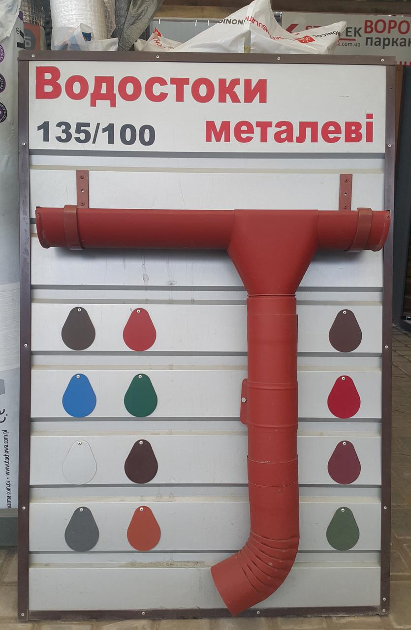Ринви металеві 135/100 Оцинковані