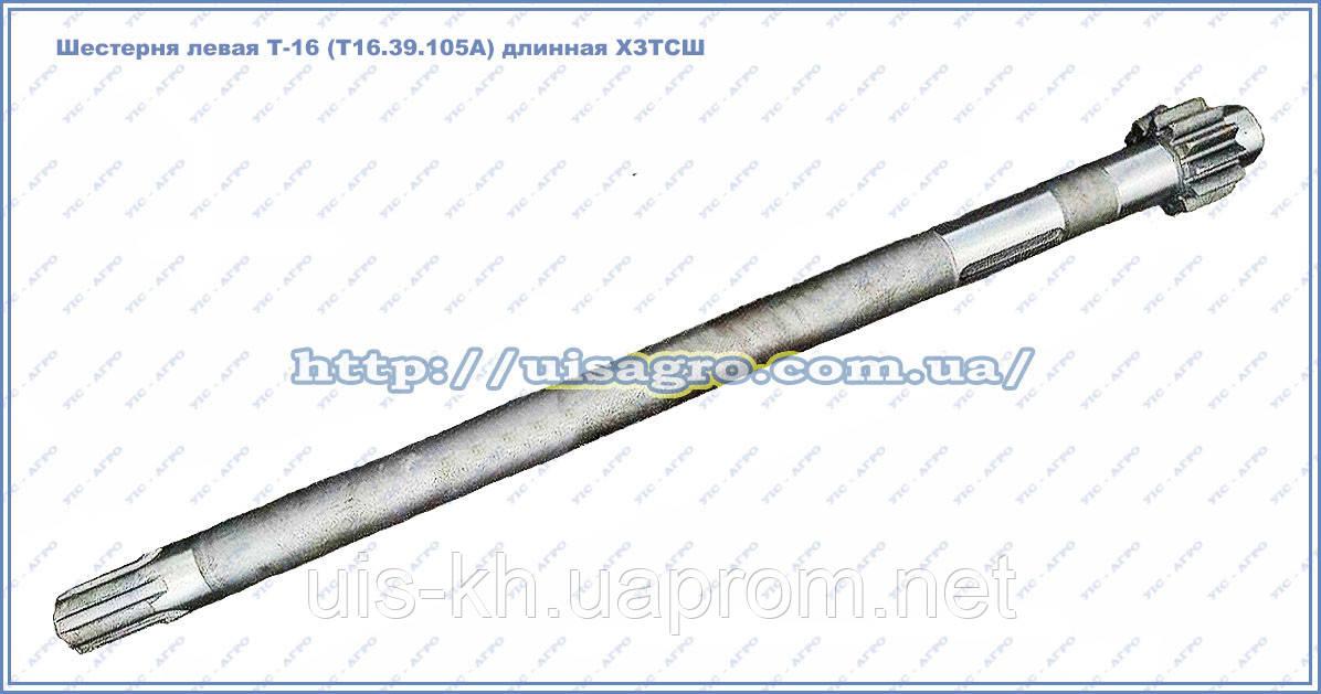 Шестерня левая Т-16 (Т16.39.105А) длинная
