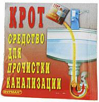 Кріт Фурман - засіб для прочищення каналізації, фото 1