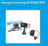 Авторегистратор DVR460/398