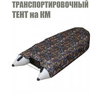Тент перевозочный на КМ280-КМ450