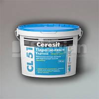 Гидроизоляция Ceresit CL 51 «Express», 14кг