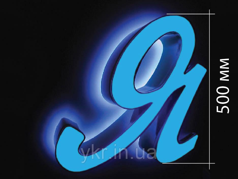 Объемная световая буква с фронтальной и контражур засветкой 50 см.