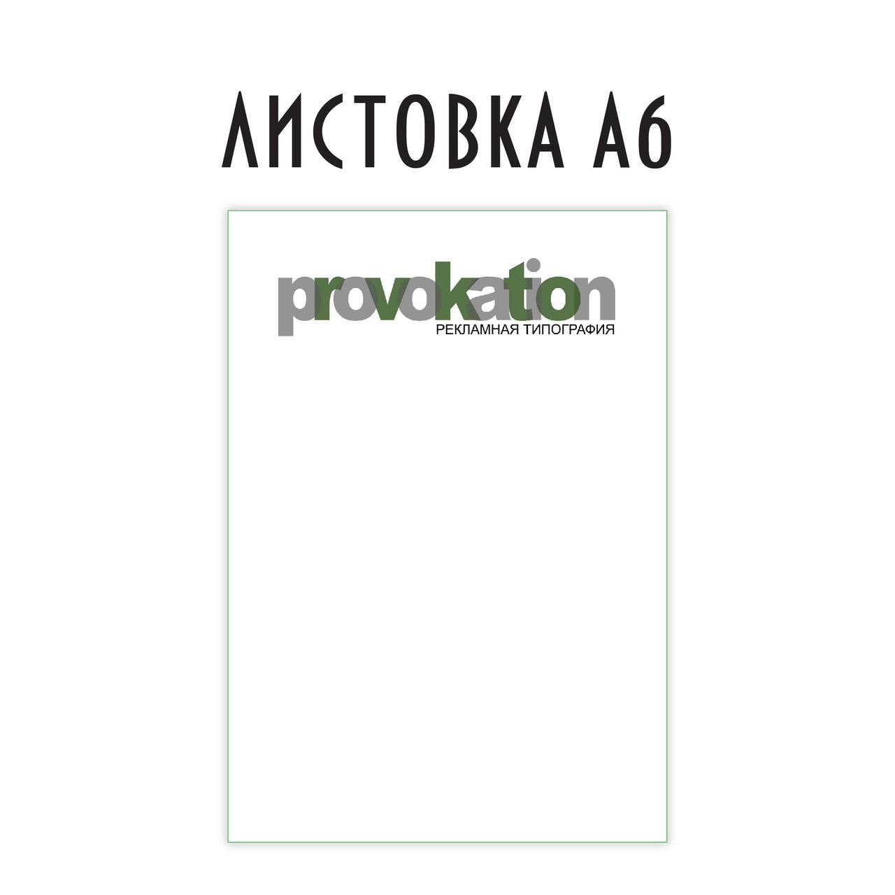 Оперативная печать листовок А6 формата