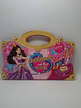 Сама собі модельєр Принцеса на всі 100% сумочка Альбомна орієнтація