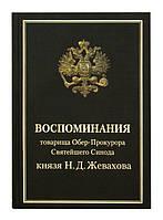 Воспоминания товарища Обер-Прокурора Святейшего Синода князя Н. Д. Жевахова, фото 1