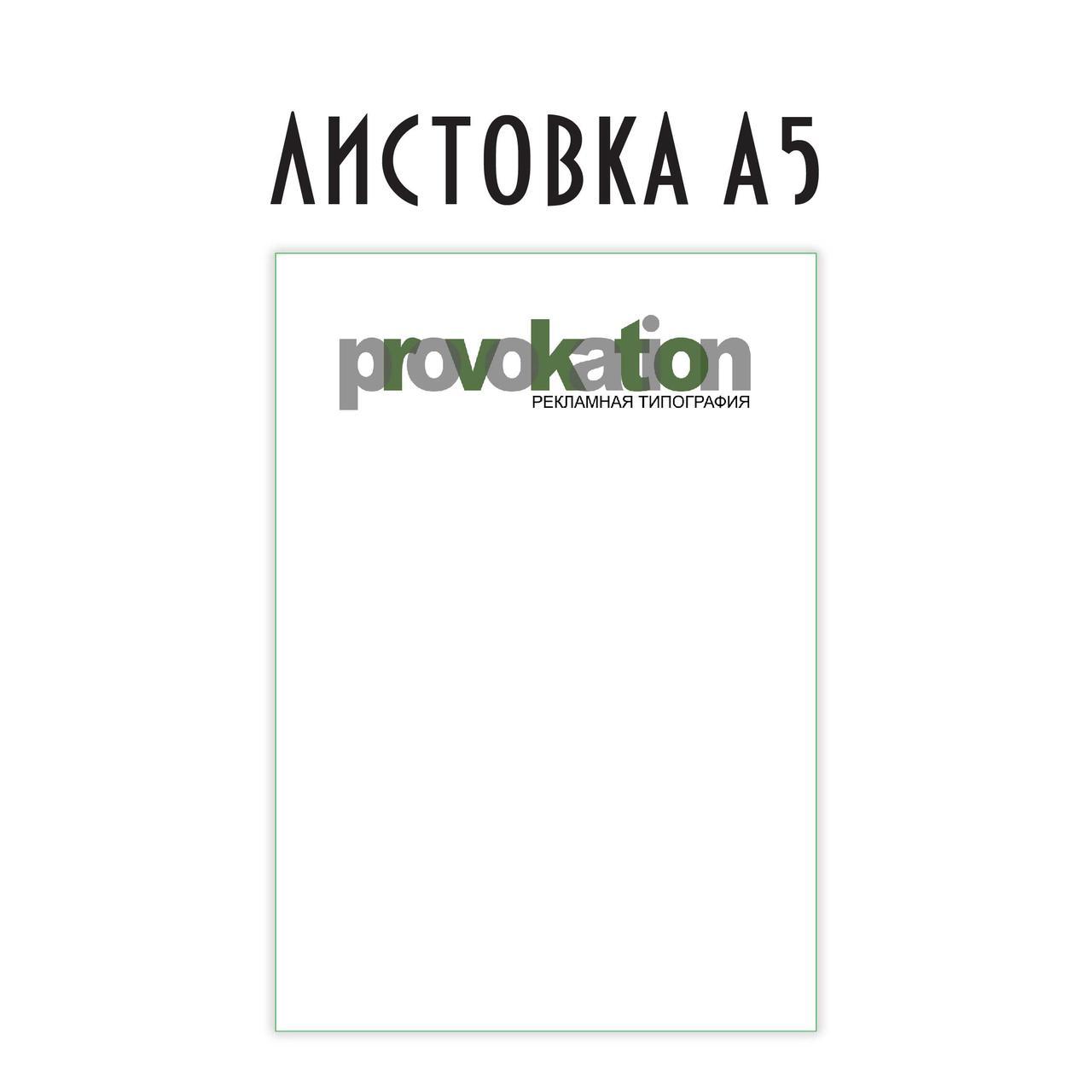Офсетная печать листовок А5 формата