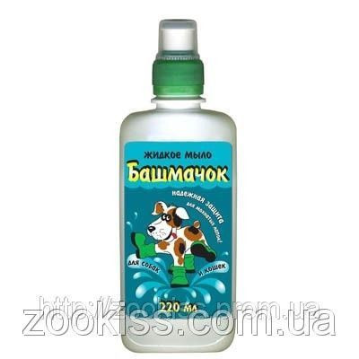 «Башмачок» жидкое мыло д/собак и кошек 220мл