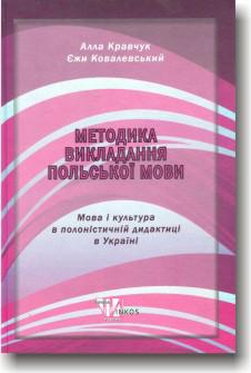 Методика викладання польської мови. Мова і культура в полоністичній дидактиці в Україні