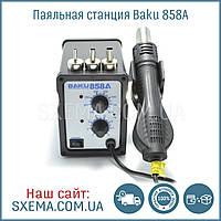 Паяльная станция Baku BK-858A фен, аналоговая регулировка, металлический корпус