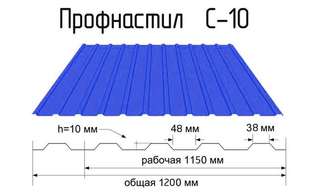 Профнастил С-10 с полимерным покрытием