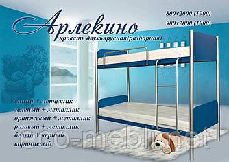 Двухярусне ліжко Арлекіно Метал Дизайн