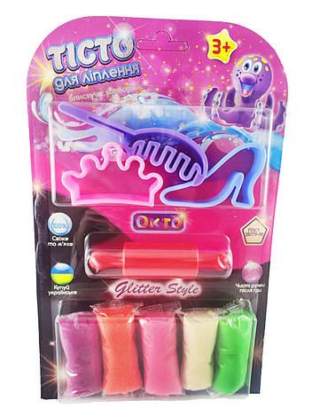 Набор теста для лепки ОКТО Glitter Style с блестками 51003 УКР