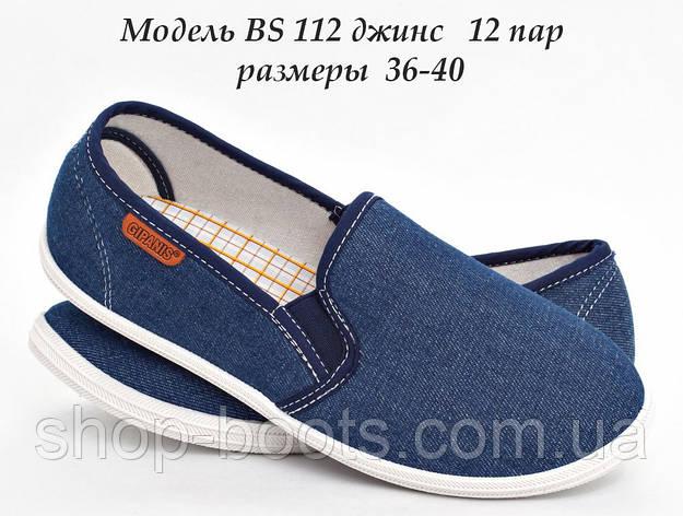 Жіночі мокасини (сліпони) оптом Гіпаніс. 36-40 рр. Модель BS 112 джинс, фото 2