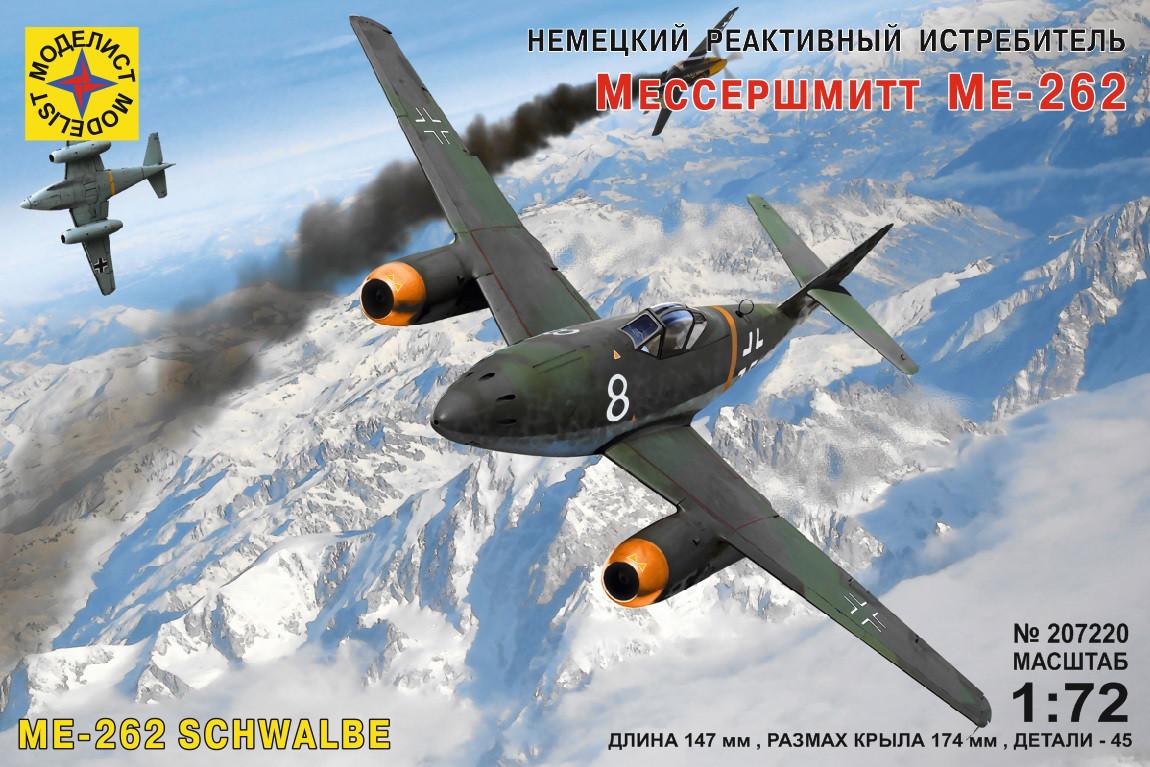 Немецкий реактивный истребитель Мессершмитт Ме-262. 1/72 MODELIST 207220