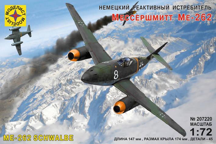 Немецкий реактивный истребитель Мессершмитт Ме-262. 1/72 MODELIST 207220, фото 2