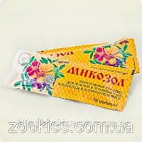 МИКОЗОЛ (клотримазол) Агробиопром. Россия.(10 полосок в упаковке)